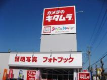 カメラのキタムラ 寒川店
