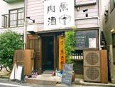 居酒屋 まき野 高田馬場