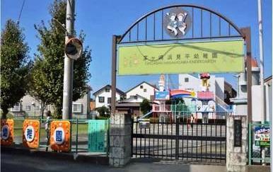 浜見平幼稚園の画像1