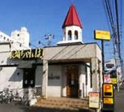 リンガーハット伊勢原石田店