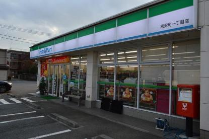 ファミリーマート宮沢町一丁目店の画像1