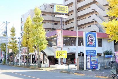 ココス 昭島店の画像1