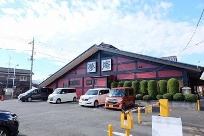 夢庵 昭島店の画像1