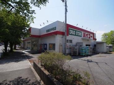 ドラッグストアーバイゴー昭島田中町店の画像1