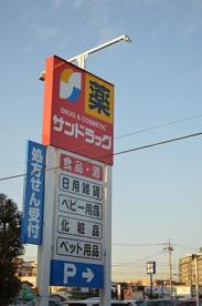 サンドラッグ昭島松原町店の画像1