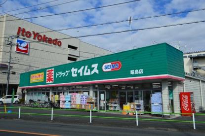 ドラッグセイムス昭島店の画像1