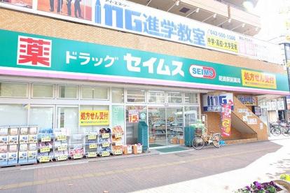 ドラッグセイムス昭島駅前薬局の画像1