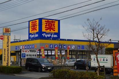 ドラッグストア マツモトキヨシ 昭島中神町店の画像1