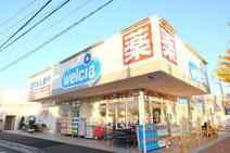 ウエルシア昭島朝日町店