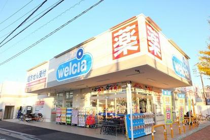 ウエルシア昭島朝日町店の画像1