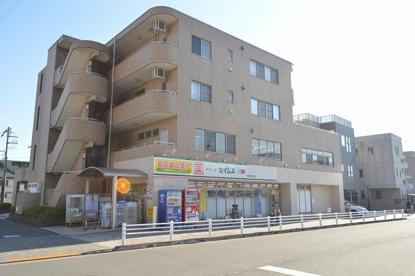 ドラッグセイムス中神駅北口店の画像1