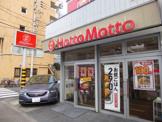 ほっともっと横川店