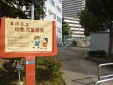 柳島児童公園