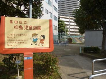 柳島児童公園の画像1