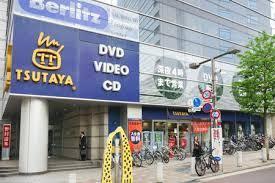 TSUTAYA 中目黒店の画像1