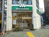 モスバーガー押上店