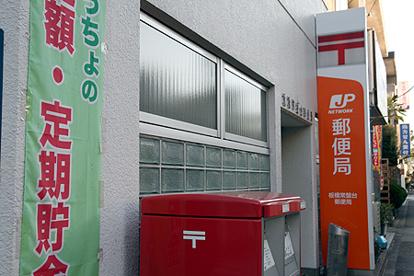柏千代田郵便局の画像1