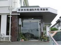 今井外科医院