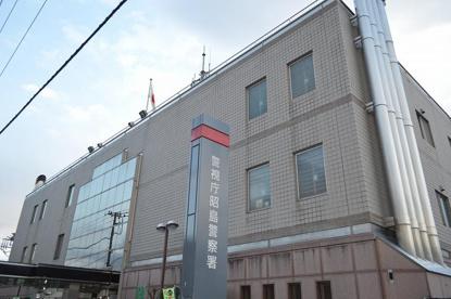 昭島警察署の画像1
