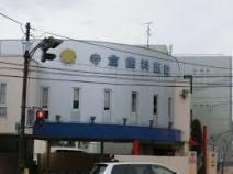 寺倉歯科医院