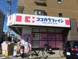 ココカラファイン梶ヶ谷店