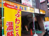 松屋 東十条店