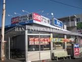 ビッグ・エー松戸八ケ崎店
