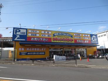 トレジャーファクトリー川崎野川店の画像1