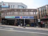 クリエイト川崎宮崎台駅前店