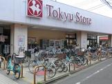 東長崎東急ストア