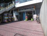 ハイフキヤドラッグ宮崎台駅前店