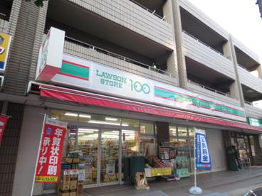 ローソンストア100 川崎宮崎台店の画像1