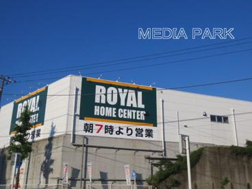 ロイヤルホームセンター梶ヶ谷店の画像1