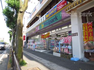 ウェルパーク 宮前平駅前店の画像1