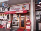 生パスタのカッソーニョ 錦糸町店