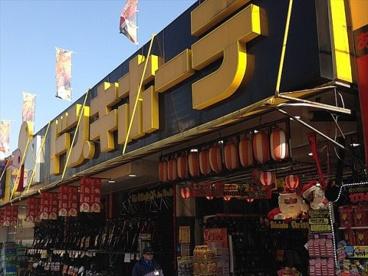 ドン・キホーテ新宿店の画像1