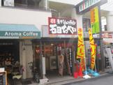 濃厚煮干とんこつラーメン  石田てっぺい高槻駅前店