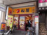 松屋 錦糸町南店