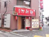 刀削麺唐家 錦糸町店