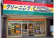 カーニバルクリーニング箕面店