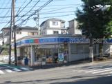 ローソン 川崎土橋二丁目店