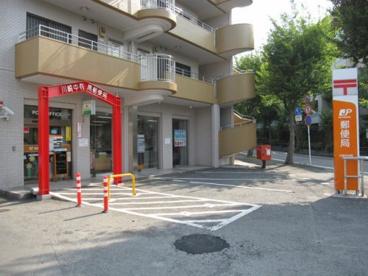 川崎中有馬郵便局の画像1