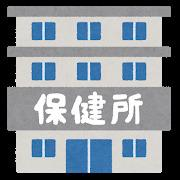 都城保健所の画像1