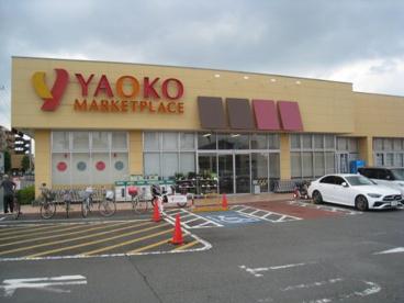 ヤオコー 大宮島町店の画像1