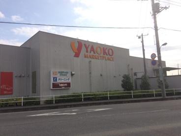 ヤオコー 大宮島町店の画像3