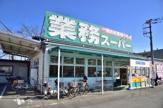 業務スーパー 東村山店