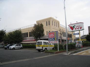 コモディイイダ 大宮七里店の画像1