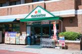 マルエツ 二子玉川店