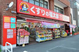 くすりの福太郎 市ヶ谷店の画像1