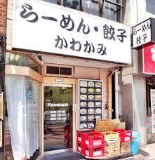 ラーメンかわかみ 市ヶ谷2号店の画像1